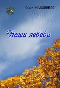 Сборник Стихов О.Маковенко