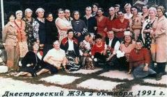 dnestrovsk